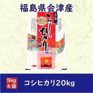 コシヒカリ 新米 お米 白米20kg  小分け (5kg×4袋) 平成30年産 福島県会津産|fukushima-bussan|02