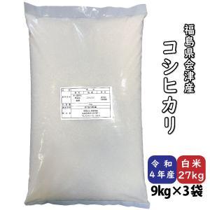 コシヒカリ 米 お米 白米27kg 小分け対応 平成30年産 福島県会津産|fukushima-bussan