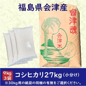 コシヒカリ 米 お米 白米27kg 小分け対応 平成30年産 福島県会津産|fukushima-bussan|02
