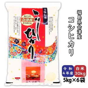 コシヒカリ 米 お米 白米30kg 小分け (5kg×6袋) 平成30年産 福島県会津産|fukushima-bussan
