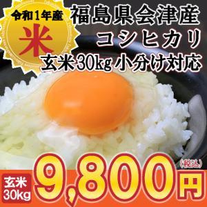 コシヒカリ 米 お米 玄米30kg (調整済み) 小分け対応 平成30年産 福島県会津産|fukushima-bussan