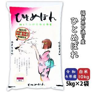 ひとめぼれ 米 お米 白米10kg 小分け (5kg×2袋) 平成30年産 福島県中通り産|fukushima-bussan
