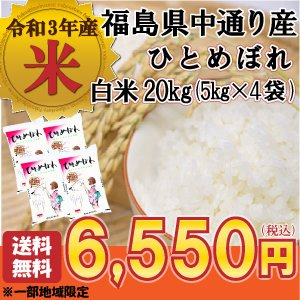 ひとめぼれ 米 お米 白米20kg 小分け (5kg×4袋) 平成30年産 福島県中通り|fukushima-bussan