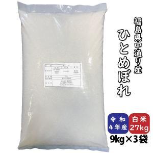 ひとめぼれ 米 お米 白米27kg 小分け対応 平成30年産 福島県中通り産 クーポン獲得ご利用で10%OFF ふくしまプライド。体感キャンペーン(お米)|fukushima-bussan