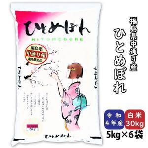 ひとめぼれ 米 お米 白米30kg 小分け (5kg×6袋) 平成30年産 福島県中通り産 クーポン獲得ご利用で10%OFF ふくしまプライド。体感キャンペーン(お米)|fukushima-bussan