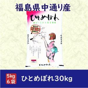 ひとめぼれ 米 お米 白米30kg 小分け (5kg×6袋) 平成30年産 福島県中通り産 fukushima-bussan 02