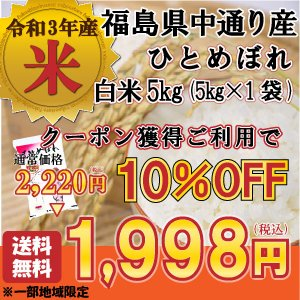ひとめぼれ 米 お米 白米5kg 平成30年産 福島県中通り産 クーポン獲得ご利用で10%OFF ふくしまプライド。体感キャンペーン(お米)|fukushima-bussan