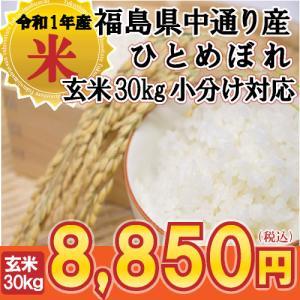 ひとめぼれ 米 お米 玄米30kg (調整済み) 小分け対応 平成30年産 福島県中通り産|fukushima-bussan