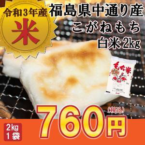 こがねもち 米 もち 白米2kg 平成30年産 福島県中通り産 クーポン獲得ご利用で10%OFF ふくしまプライド。体感キャンペーン(お米)|fukushima-bussan