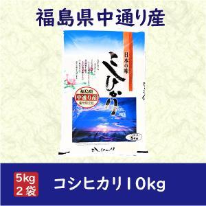 コシヒカリ 米 お米 白米10kg 小分け (5kg×2袋) 平成30年産 福島県中通り産 fukushima-bussan 02