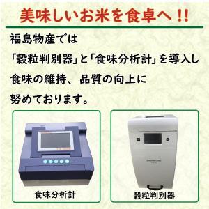 コシヒカリ 米 お米 白米10kg 小分け (5kg×2袋) 平成30年産 福島県中通り産 fukushima-bussan 04