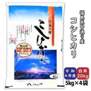 コシヒカリ 米 お米 白米20kg 小分け (5kg×4袋) 平成30年産 福島県中通り産|fukushima-bussan