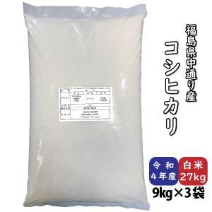 コシヒカリ 米 お米 白米27kg 小分け対応 平成30年産 福島県中通り産 クーポン獲得ご利用で10%OFF ふくしまプライド。体感キャンペーン(お米)|fukushima-bussan