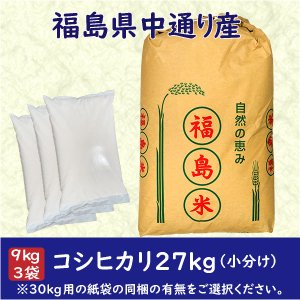 コシヒカリ 米 お米 白米27kg 小分け対応 平成30年産 福島県中通り産|fukushima-bussan|02