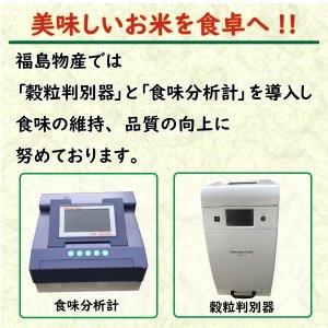 コシヒカリ 米 お米 白米27kg 小分け対応 平成30年産 福島県中通り産|fukushima-bussan|04