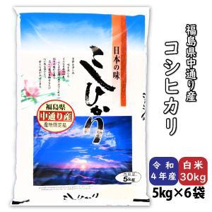 コシヒカリ 米 お米 白米30kg 小分け (5kg×6袋) 平成30年産 福島県中通り産 クーポン獲得ご利用で10%OFF ふくしまプライド。体感キャンペーン(お米)|fukushima-bussan