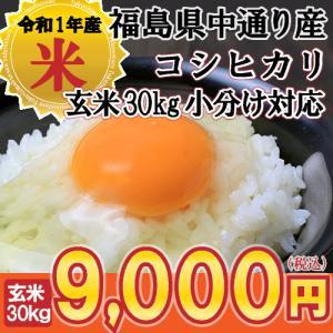 コシヒカリ 米 お米 玄米30kg (調整済み) 小分け対応 平成30年産 福島県中通り産|fukushima-bussan