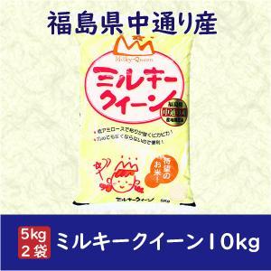 ミルキークイーン 米 お米 白米10kg 小分け (5kg×2袋) 平成30年産 福島県中通り産 クーポン獲得ご利用で10%OFF ふくしまプライド。体感キャンペーン(お米)|fukushima-bussan|02