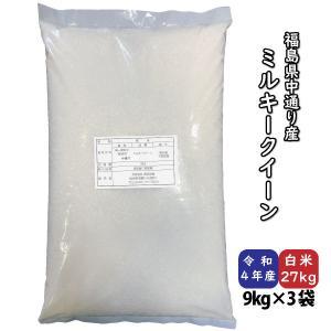 新米 お米 ミルキークイーン 白米27kg 小分け対応 平成30年産 福島県中通り産|fukushima-bussan