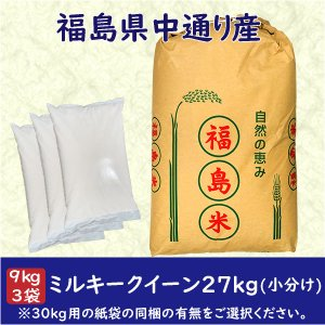 新米 お米 ミルキークイーン 白米27kg 小分け対応 平成30年産 福島県中通り産|fukushima-bussan|02
