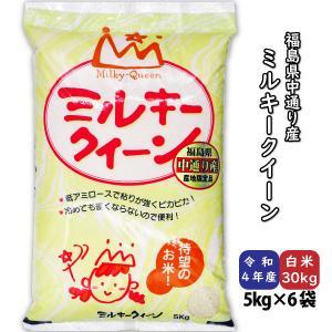 ミルキークイーン 米 お米 白米30kg 小分け (5kg×6袋) 平成30年産 福島県中通り産 クーポン獲得ご利用で10%OFF ふくしまプライド。体感キャンペーン(お米)|fukushima-bussan