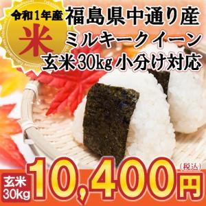 ミルキークイーン 米 玄米30kg (調整済み) 小分け対応 平成30年産 福島県中通り産|fukushima-bussan