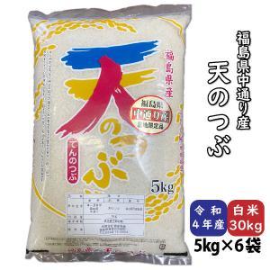 天のつぶ 米 お米 白米30kg 小分け対応 (5kg×6袋) 平成30年産 福島県中通り産|fukushima-bussan
