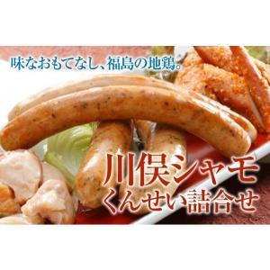 数量限定20%OFFクーポン配布 川俣シャモ燻製詰合せ お中元/贈答品/ギフト/福島/送料込 ふくしまプライド。体感キャンペーン(お肉)|fukushima-ichiba
