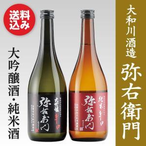 数量限定20%OFFクーポン配布 弥右衛門 辛口飲み比べセット ふくしまプライド。体感キャンペーン(お酒/飲料)|fukushima-ichiba