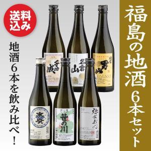 数量限定20%OFFクーポン配布 今宵一献!福島の地酒6本セット ふくしまプライド。体感キャンペーン(お酒/飲料)|fukushima-ichiba