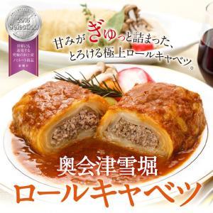 数量限定20%OFFクーポン配布 牛肉十割 奥会津雪掘ロールキャベツ デミグラス&コンソメソース(桐箱) ふくしまプライド。体感キャンペーン(お肉)|fukushima-ichiba