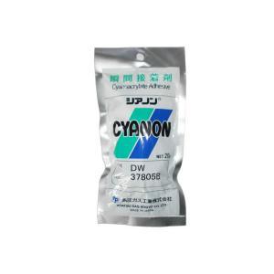 瞬間接着剤シアノン DW 20g|fukushimakk