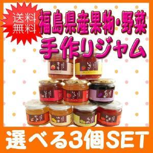 選べる福島県産ジャム3本セット(オリジナルギフトBOX入) fukushimasan