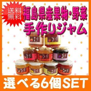選べる福島県産ジャム6本セット(オリジナルギフトBOX入) fukushimasan