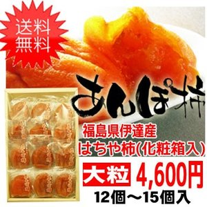 福島名産 はちや柿のあんぽ柿(12個入〜15個入)  fukushimasan
