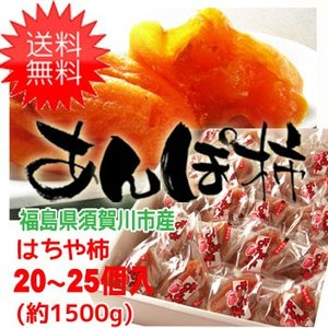 ■名称:あんぽ柿(乾燥果実) ■原材料名:柿(福島県須賀川産)、酸化防止剤(二酸化硫黄) ■内容量:...
