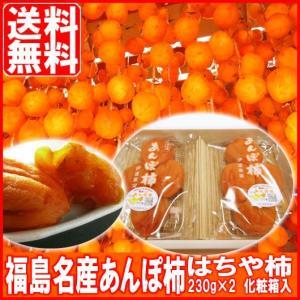 福島名産 はちや柿 あんぽ柿  230g×2