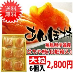 福島名産 はちや柿のあんぽ柿(6個入) fukushimasan