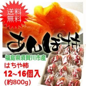 干し柿 あんぽ柿 はちや柿 (約800g)  fukushimasan