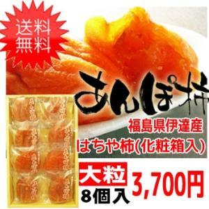 福島名産 はちや柿のあんぽ柿(8個入) fukushimasan