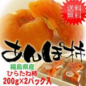 干し柿 あんぽ柿 福島特産 ひらたね柿 あんぽ 柿 化粧箱入 2パック入 (200g×2)