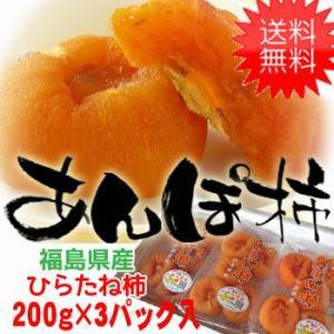 干し柿 あんぽ柿 福島特産 ひらたね柿 あんぽ 柿 化粧箱入 3パック入 (200g×3)  fukushimasan