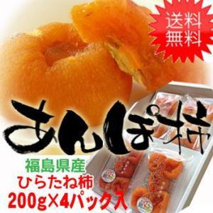 干し柿 あんぽ柿 福島特産 ひらたね柿 あんぽ 柿 化粧箱入 4パック入 (200g×4)  fukushimasan