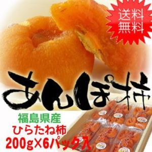 干し柿 あんぽ柿 福島特産 ひらたね柿 あんぽ 柿 化粧箱入 6パック入 (200g×6)  fukushimasan