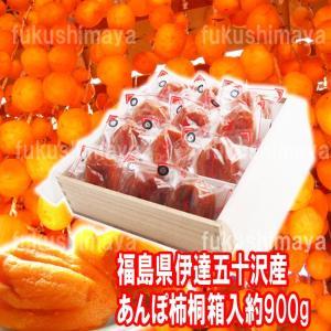 あんぽ柿1kg箱(12〜16粒入) fukushimasan
