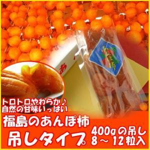 あんぽ柿400g(吊るしタイプ8〜12粒入) fukushimasan