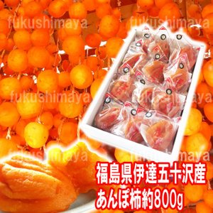 あんぽ柿900g箱(12〜16粒入) fukushimasan