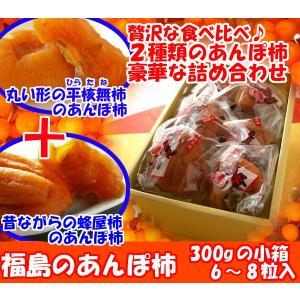 あんぽ柿詰合せ300g箱(6〜8粒入) fukushimasan