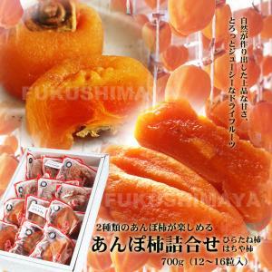 あんぽ柿詰合せ♪900g箱(12〜16粒入) fukushimasan