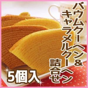かんのや バームクーヘン詰合せ 5個入|fukushimasan